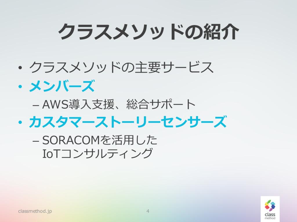 classmethod.jp 4 クラスメソッドの紹介 • クラスメソッドの主要サービス • ...