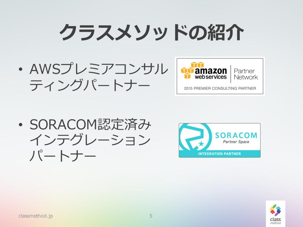 classmethod.jp 5 クラスメソッドの紹介 • AWSプレミアコンサル ティングパ...