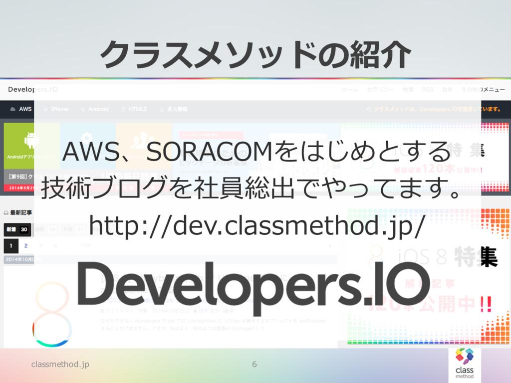 classmethod.jp 6 クラスメソッドの紹介 AWS、SORACOMをはじめとする ...