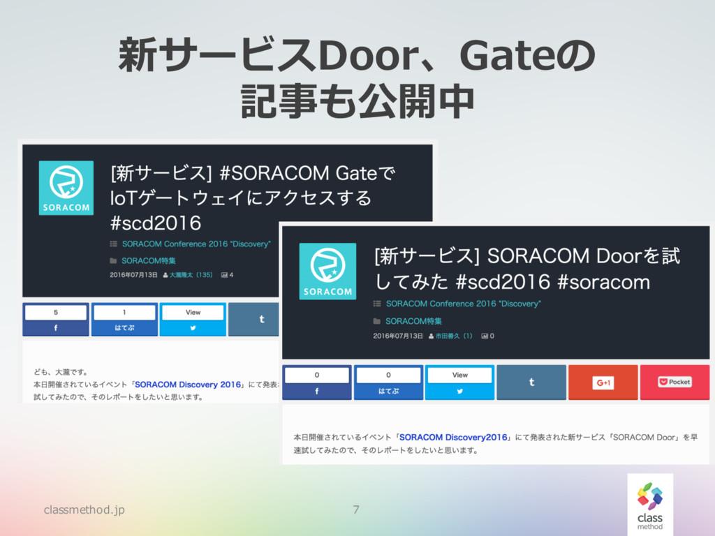 classmethod.jp 7 新サービスDoor、Gateの 記事も公開中