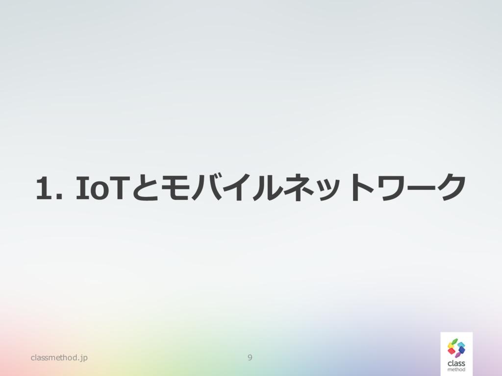 1. IoTとモバイルネットワーク classmethod.jp 9