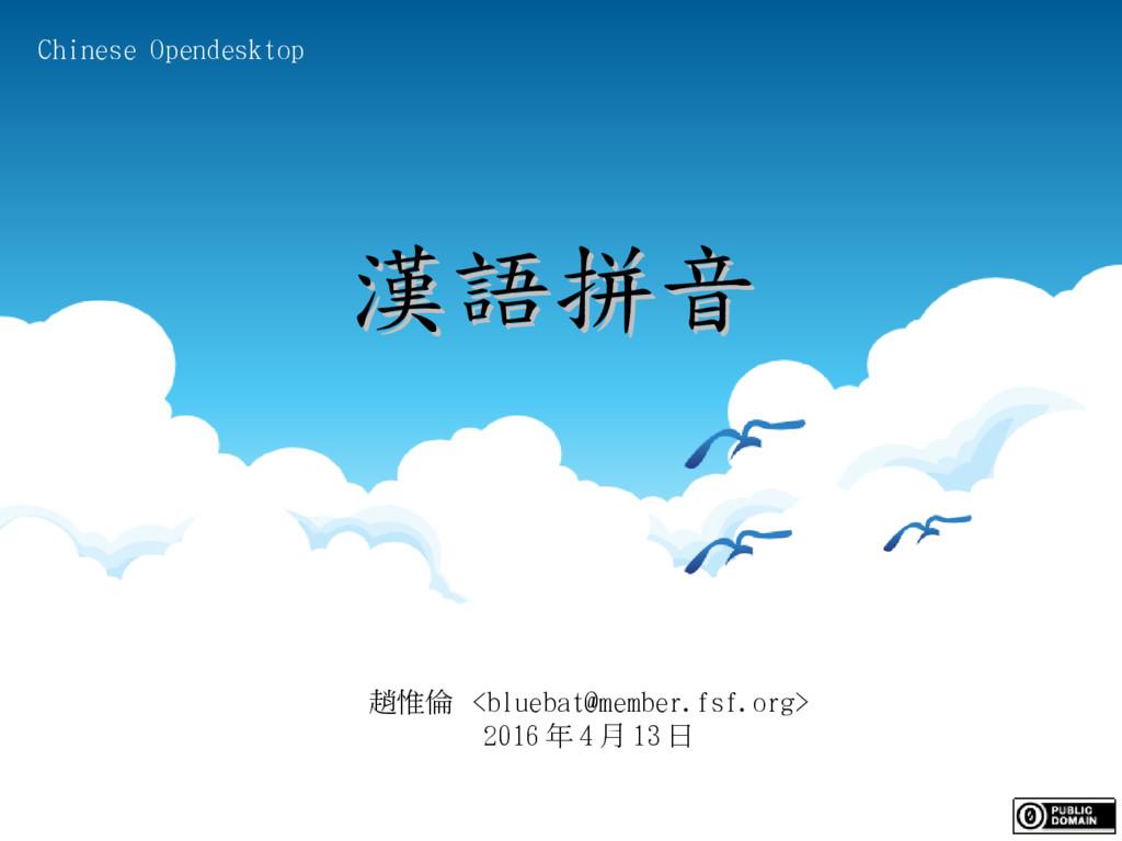 趙惟倫 <bluebat@member.fsf.org> 2016 年 4 月 13 日 漢語...