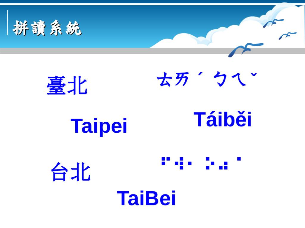 拼讀系統 拼讀系統 臺北 臺北 台北 台北 Taipei Taipei TaiBei TaiB...