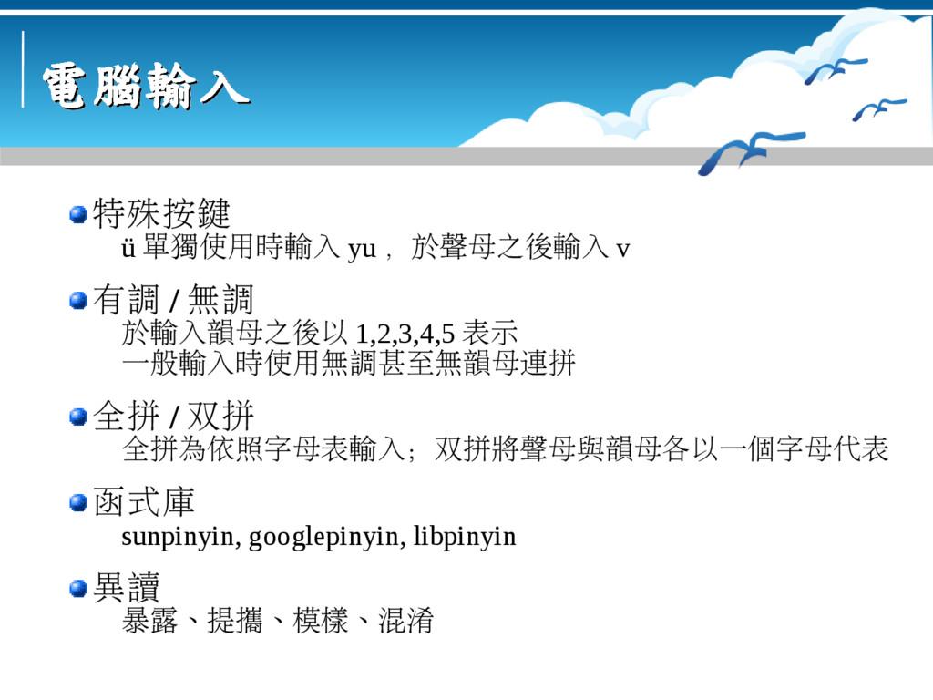 電腦輸入 電腦輸入 特殊按鍵 ü 單獨使用時輸入 yu ,於聲母之後輸入 v 有調 / 無調 ...