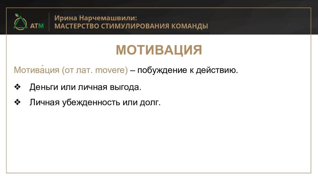 МОТИВАЦИЯ Мотива́ция (от лат. movere) – побужде...