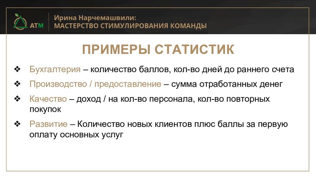 ПРИМЕРЫ СТАТИСТИК ❖ Бухгалтерия – количество ба...