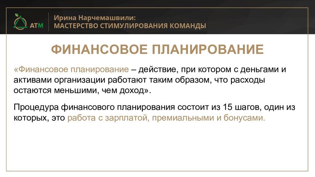 ФИНАНСОВОЕ ПЛАНИРОВАНИЕ «Финансовое планировани...