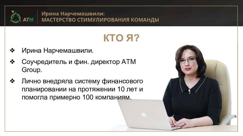 КТО Я? ❖ Ирина Нарчемашвили. ❖ Соучредитель и ф...