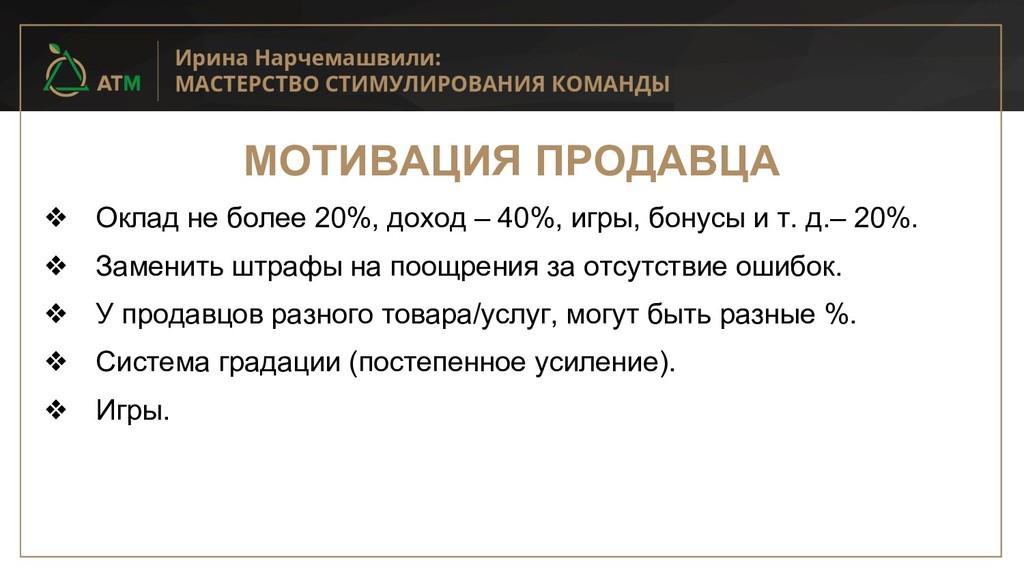 МОТИВАЦИЯ ПРОДАВЦА ❖ Оклад не более 20%, доход ...
