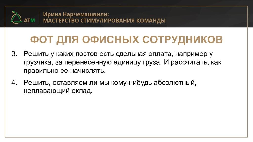 ФОТ ДЛЯ ОФИСНЫХ СОТРУДНИКОВ 3. Решить у каких п...