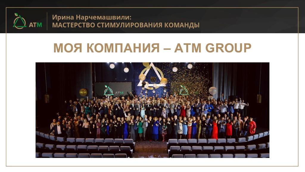 МОЯ КОМПАНИЯ – ATM GROUP