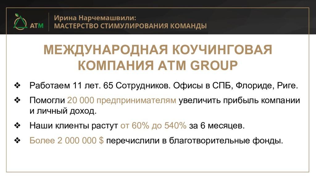 МЕЖДУНАРОДНАЯ КОУЧИНГОВАЯ КОМПАНИЯ ATM GROUP ❖ ...
