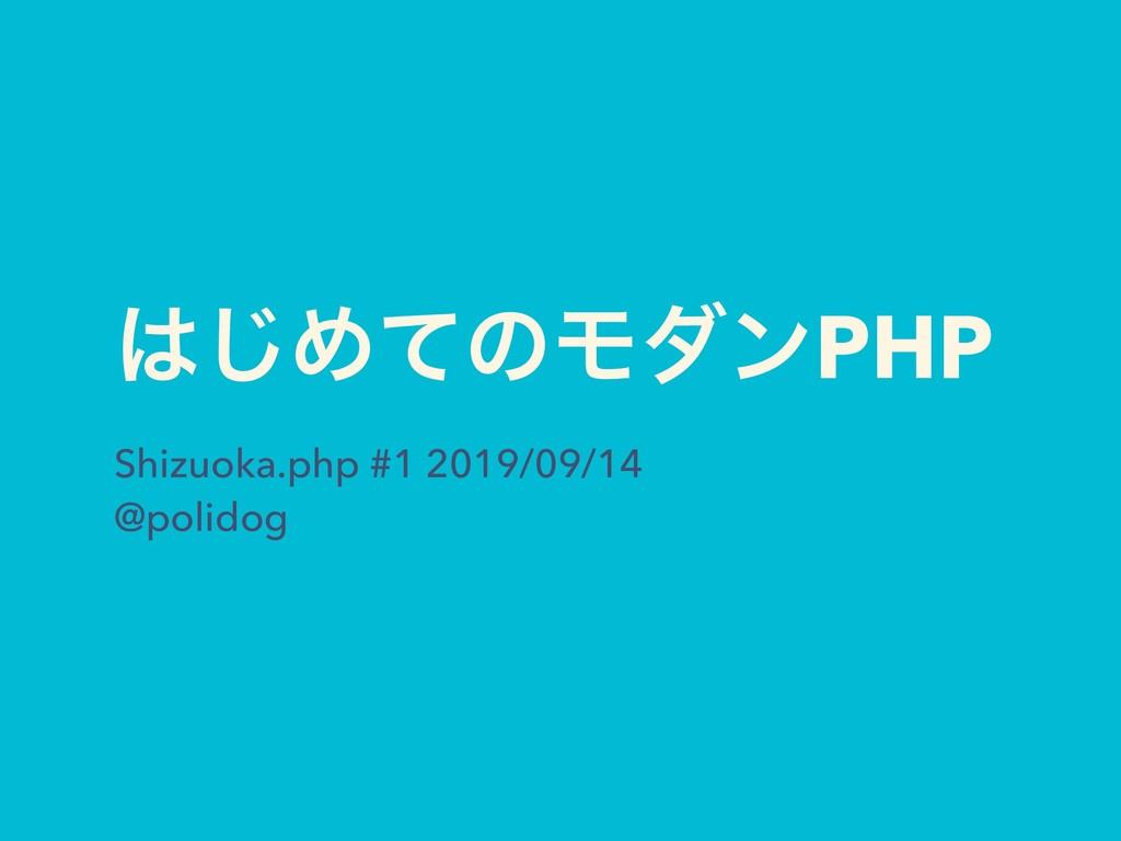 ͡ΊͯͷϞμϯPHP Shizuoka.php #1 2019/09/14 @polidog