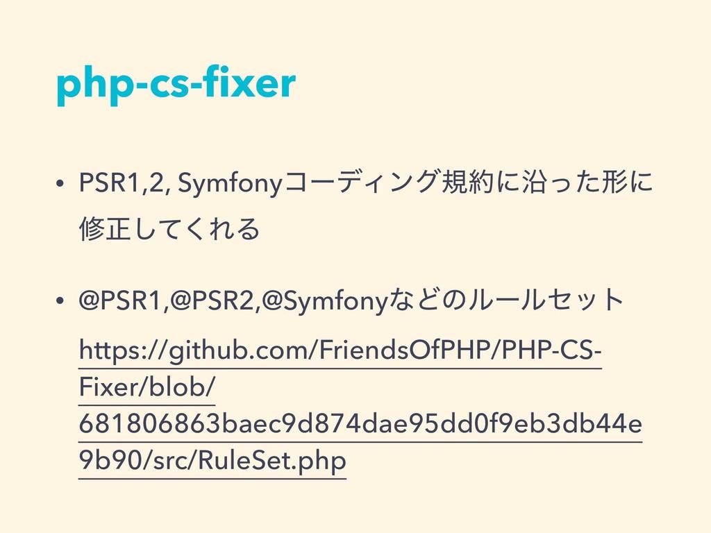 php-cs-fixer • PSR1,2, SymfonyίʔσΟϯάنʹԊͬͨܗʹ मਖ਼͠...