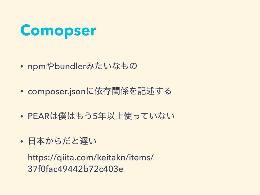 Comopser • npmbundlerΈ͍ͨͳͷ • composer.jsonʹґଘ...