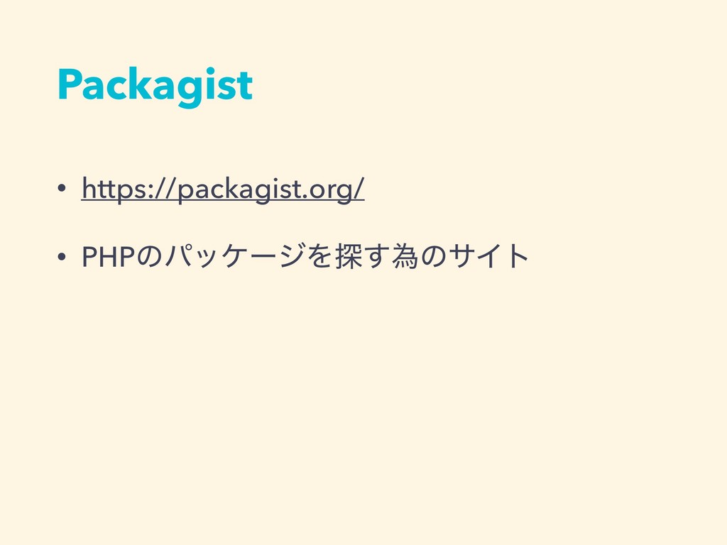 Packagist • https://packagist.org/ • PHPͷύοέʔδΛ...