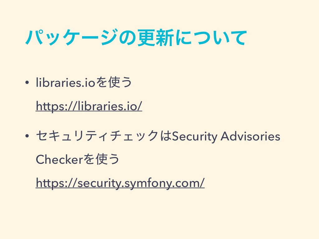 ύοέʔδͷߋ৽ʹ͍ͭͯ • libraries.ioΛ࢖͏