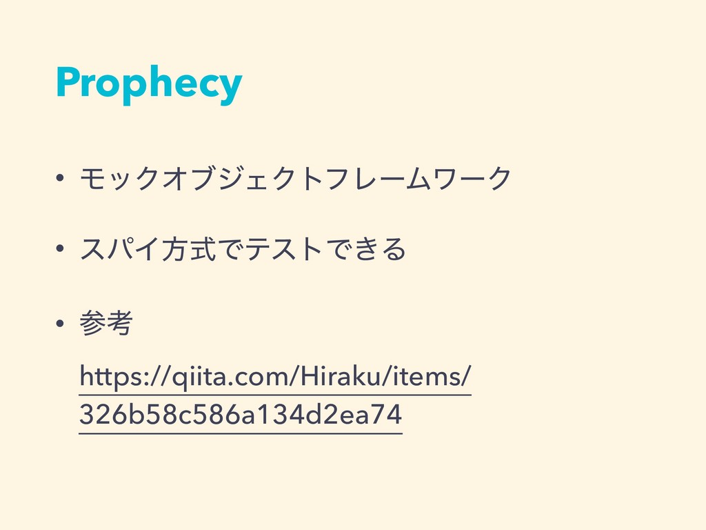 Prophecy • ϞοΫΦϒδΣΫτϑϨʔϜϫʔΫ • εύΠํࣜͰςετͰ͖Δ • ߟ...