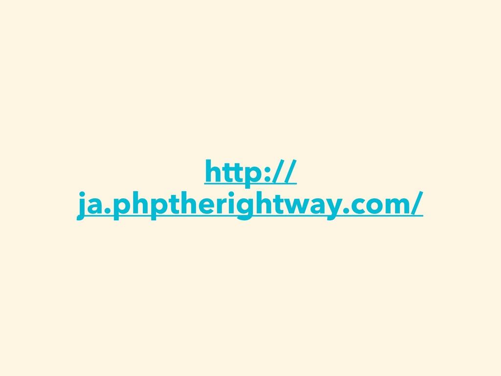 http:// ja.phptherightway.com/