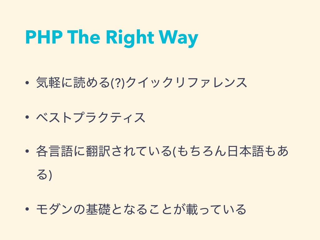 PHP The Right Way • ؾܰʹಡΊΔ(?)ΫΠοΫϦϑΝϨϯε • ϕετϓϥ...