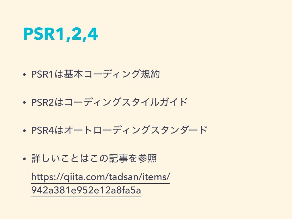 PSR1,2,4 • PSR1جຊίʔσΟϯάن • PSR2ίʔσΟϯάελΠϧΨΠυ...