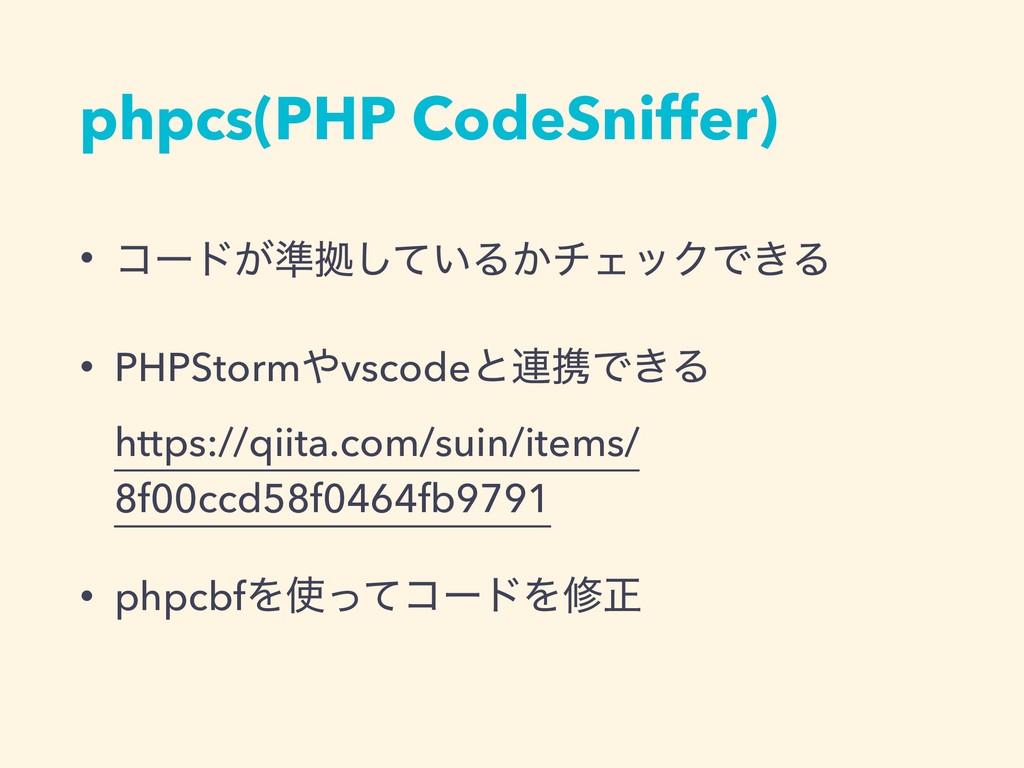 phpcs(PHP CodeSniffer) • ίʔυ͕४ڌ͍ͯ͠Δ͔νΣοΫͰ͖Δ • P...