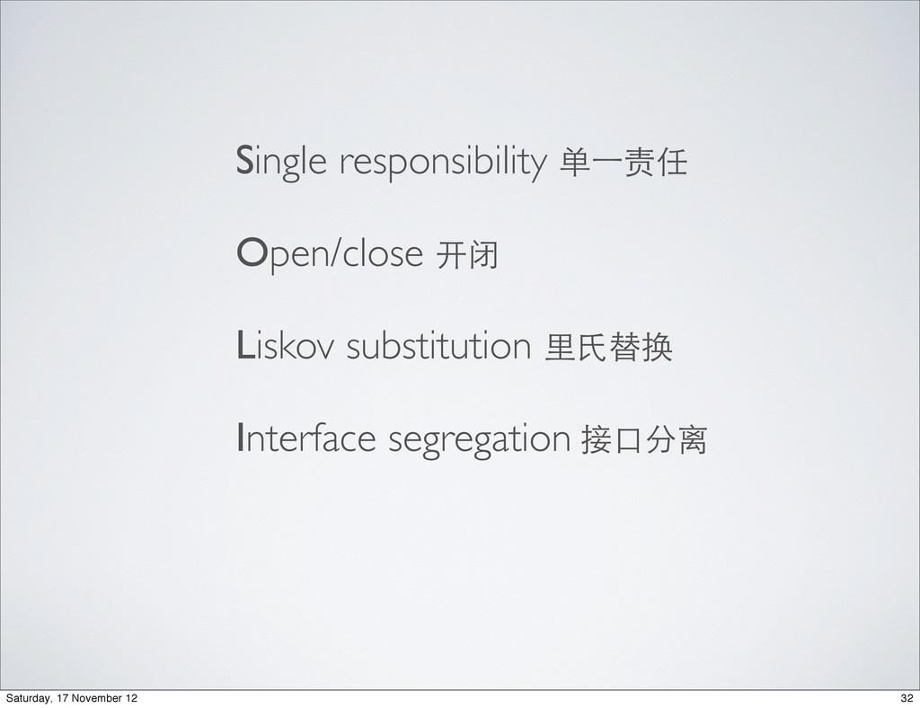 Single responsibility 单⼀一责任 Open/close 开闭 Lisko...