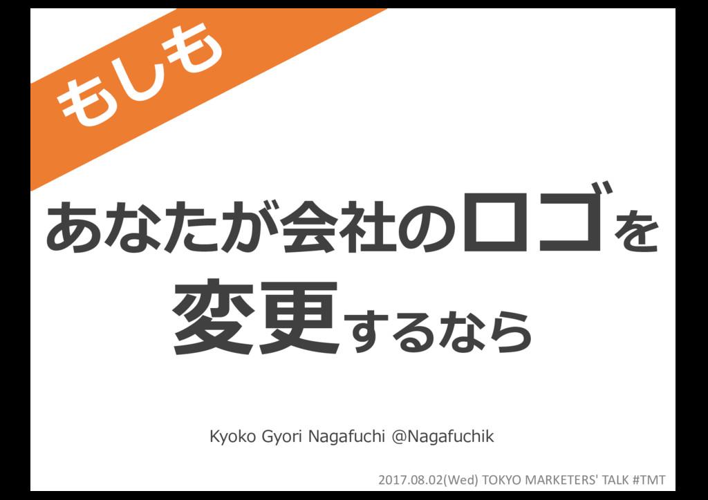 あなたが会社のロゴを 変更するなら Kyoko Gyori Nagafuchi @Nagafu...