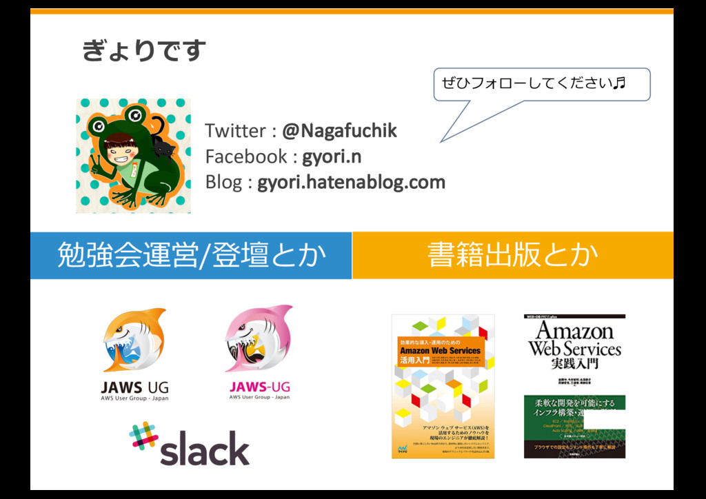勉強会運営/登壇とか Twitter : @Nagafuchik Facebook : gyo...