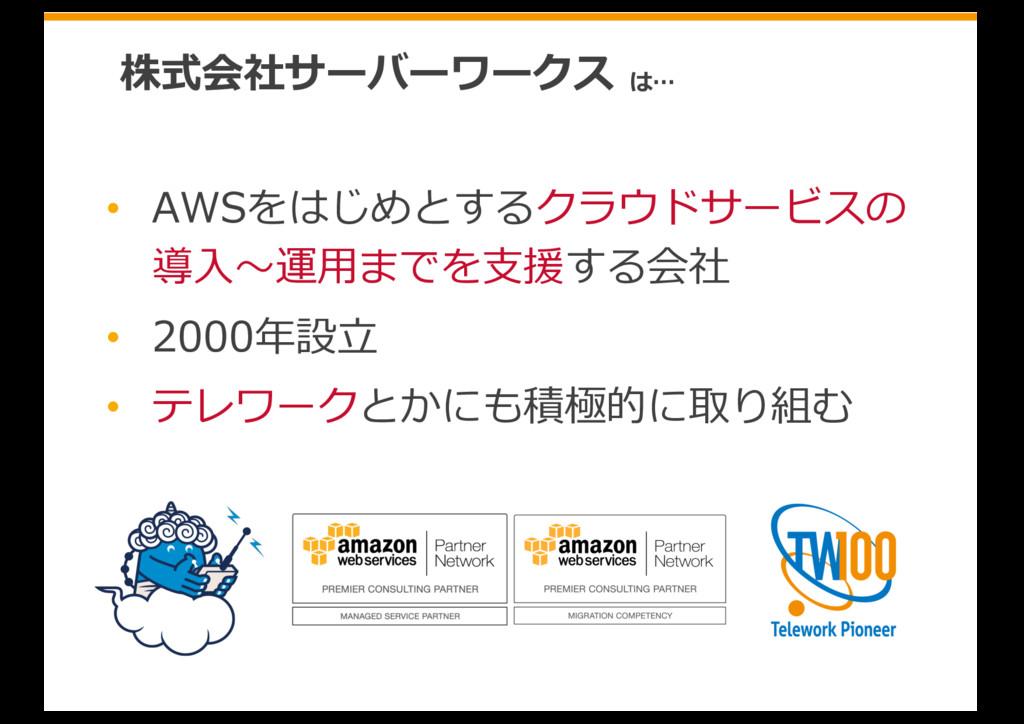 • AWSをはじめとするクラウドサービスの 導⼊〜運⽤までを⽀援する会社 • 2000年設⽴ ...
