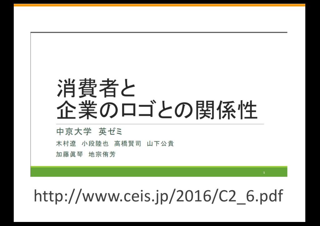 http://www.ceis.jp/2016/C2_6.pdf