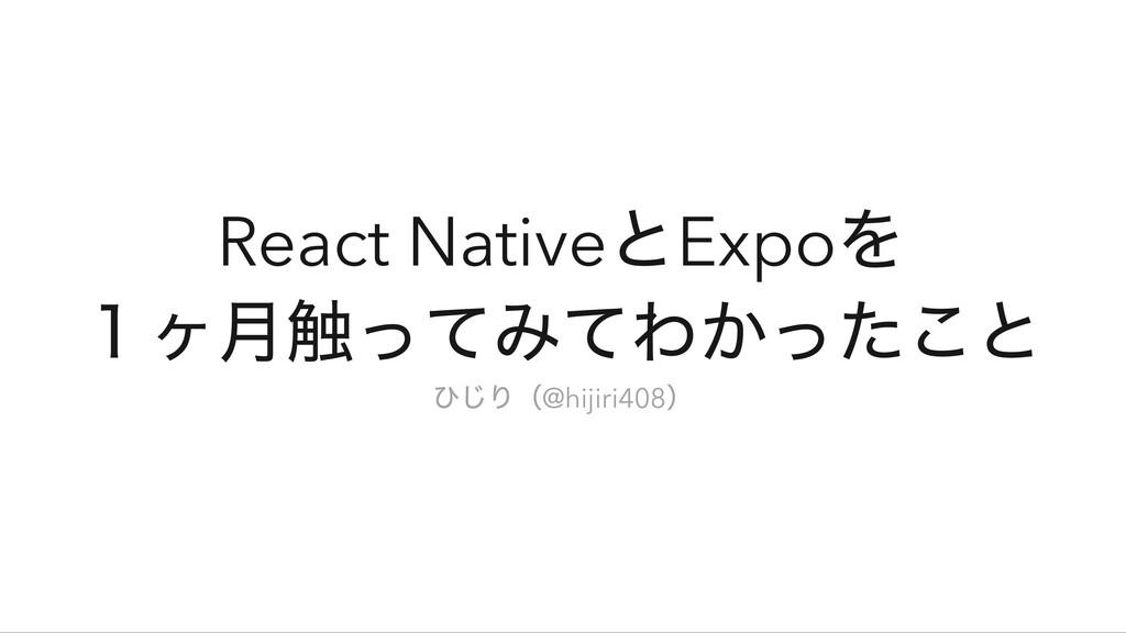 React Native とExpo を  1ヶ月触ってみてわかったこと ひじり(@hijir...
