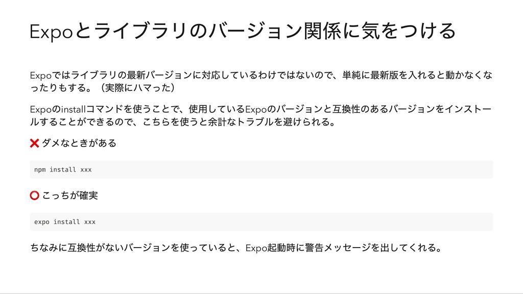 Expo とライブラリのバージョン関係に気をつける Expo ではライブラリの最新バージョンに...