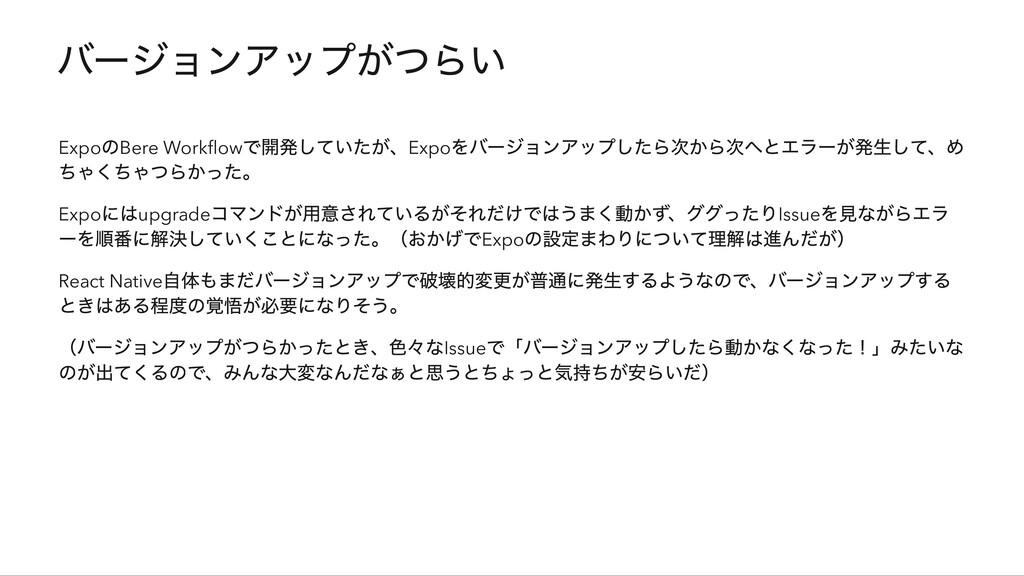 バージョンアップがつらい Expo のBere Workflow で開発していたが、Expo ...