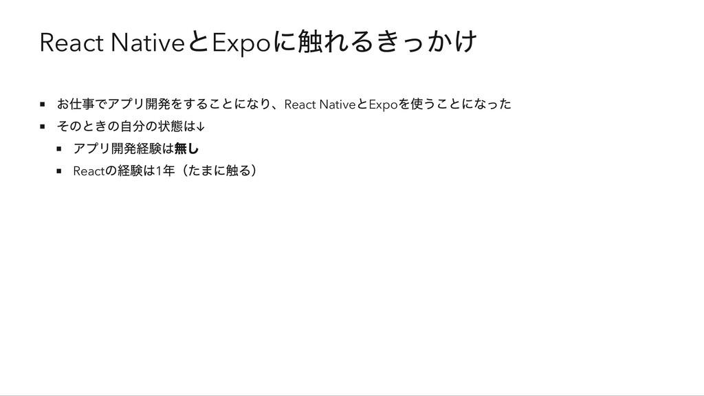 React Native とExpo に触れるきっかけ お仕事でアプリ開発をすることになり、R...