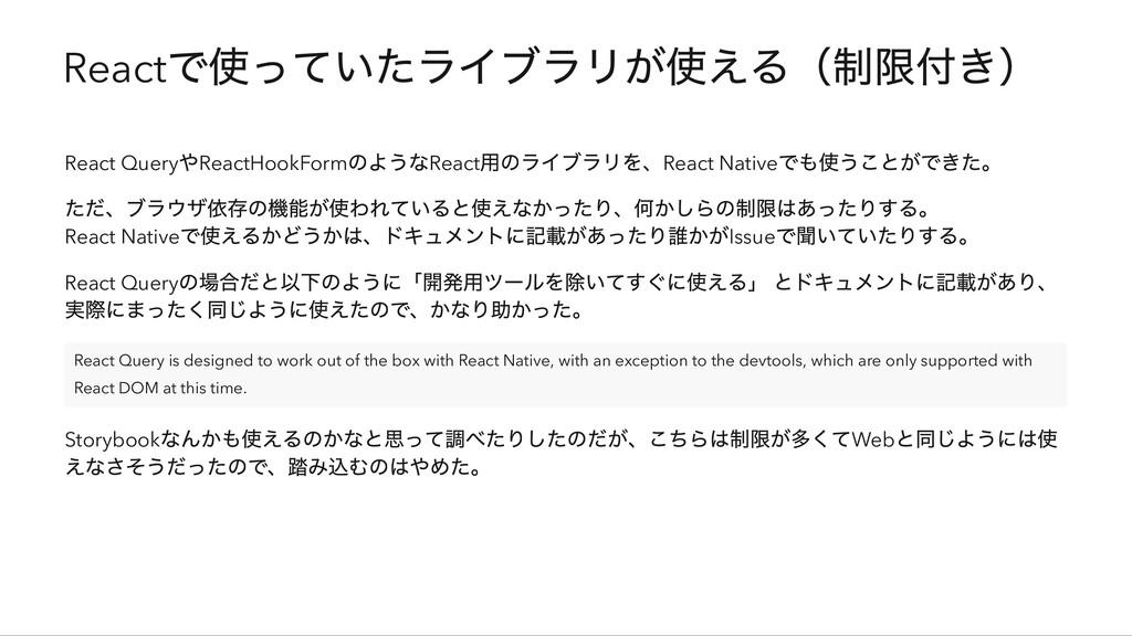 React で使っていたライブラリが使える(制限付き) React Query やReactH...