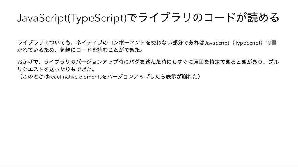 JavaScript(TypeScript) でライブラリのコードが読める ライブラリについて...