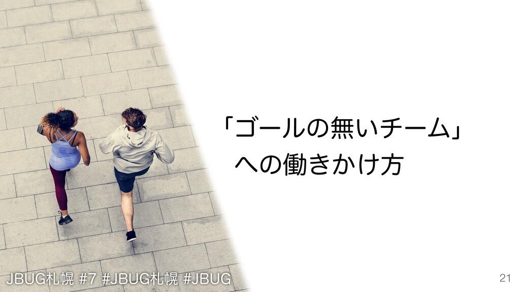 ʮΰʔϧͷແ͍νʔϜʯ ɹͷಇ͖͔͚ํ +#6(ຈ+#6(ຈ+#6( 21