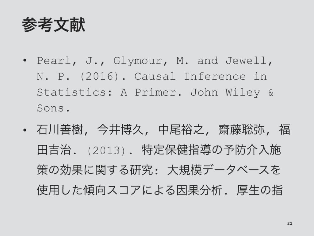 ߟจݙ • Pearl, J., Glymour, M. and Jewell, N. P....