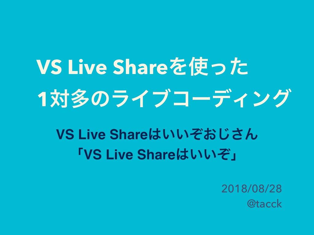 VS Live ShareΛͬͨ 1ରଟͷϥΠϒίʔσΟϯά 2018/08/28 @ta...