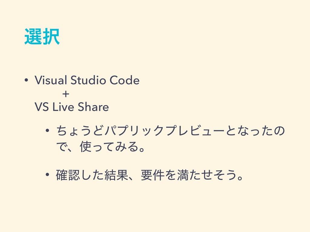 બ • Visual Studio Code + VS Live Share • ͪΐ͏...