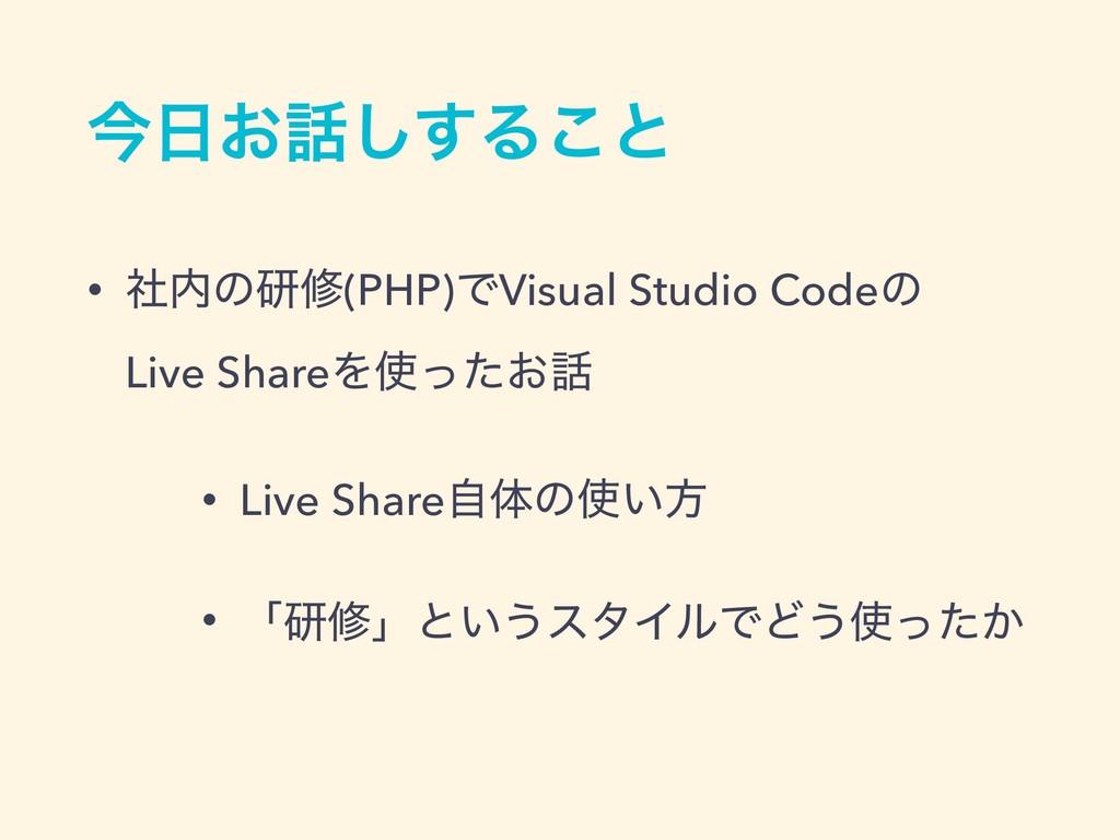 ࠓ͓͢͠Δ͜ͱ • ࣾͷݚम(PHP)ͰVisual Studio Codeͷ Liv...