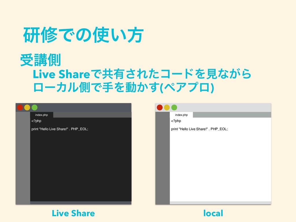 """ݚमͰͷ͍ํ <?php print """"Hello Live Share!"""" . PHP_E..."""