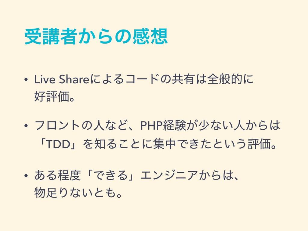 डߨऀ͔Βͷײ • Live ShareʹΑΔίʔυͷڞ༗શൠతʹ ධՁɻ • ϑϩϯ...