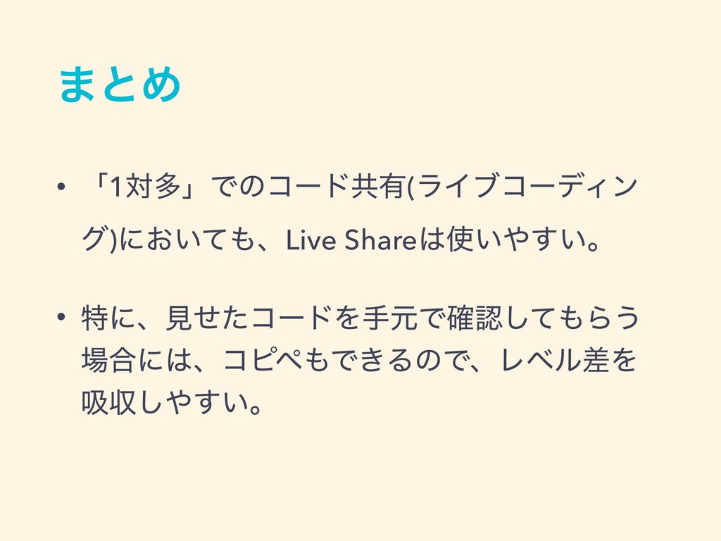 ·ͱΊ • ʮ1ରଟʯͰͷίʔυڞ༗(ϥΠϒίʔσΟϯ ά)ʹ͓͍ͯɺLive Share...