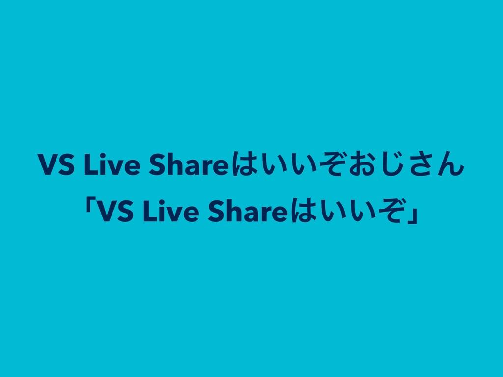 VS Live Share͍͍͓ͧ͡͞Μ ʮVS Live Share͍͍ͧʯ