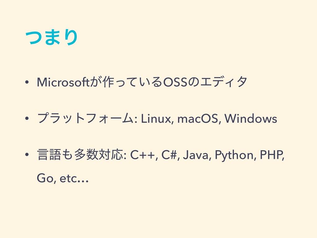 ͭ·Γ • Microsoft͕࡞͍ͬͯΔOSSͷΤσΟλ • ϓϥοτϑΥʔϜ: Linux...