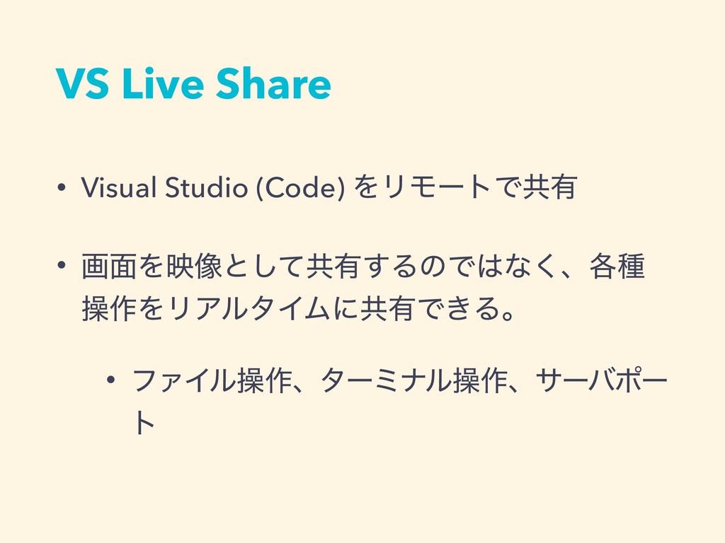 VS Live Share • Visual Studio (Code) ΛϦϞʔτͰڞ༗ •...
