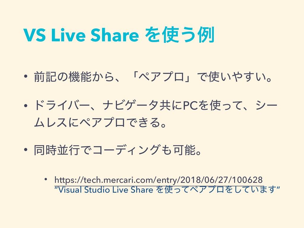 VS Live Share Λ͏ྫ • લهͷػ͔ΒɺʮϖΞϓϩʯͰ͍͍͢ɻ • υϥ...
