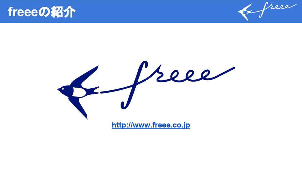 freeeの紹介 http://www.freee.co.jp